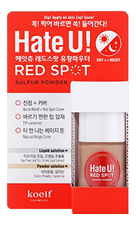 Koelf Корректор-консилер для лица с серой Hate U Red Spot Sulfur Powder 15мл