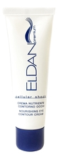 ELDAN Cosmetics Крем для контура глаз Premium Cellular Shock Nourishing Eye Contour Cream 30мл