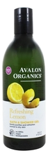 Avalon Organics Гель для ванны и душа с маслом лимона Refreshing Lemon Bath & Shower Gel 355мл