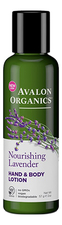 Avalon Organics Лосьон для рук и тела с маслом лаванды Nourishing Lavender Hand & Body Lotion 57мл