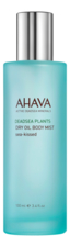 AHAVA Сухое масло для тела Deadsea Plants Dry Oil Body Mist Sea Kissed 100мл