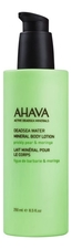 AHAVA Минеральный лосьон для тела Deadsea Water Mineral Body Lotion Prickly Pear & Moringa 250мл (опунция и моринга)