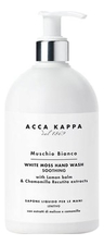 Acca Kappa Жидкое мыло для рук Белый Мускус White Moss Hand Wash Soothing 300мл