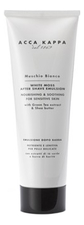 Acca Kappa Эмульсия после бритья White Moss After Shave Emulsion 125мл