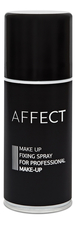 AFFECT Спрей для фиксации макияжа Make Up Fixing Spray For Professional Make-Up 150мл
