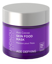 Andalou Naturals Питательная маска для лица с какао и авокадо Age Defying Avo Cocoa Skin Food Mask 50мл