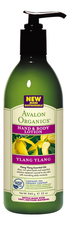 Avalon Organics Лосьон для рук и тела с маслом иланг-иланг Hand & Body Lotion Ylang Ylang 340г