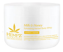 Hempz Скраб для тела Milk & Honey Exfoliating Herbal Body Whip 176г (молоко и мед)
