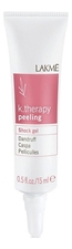 Lakme Гель против перхоти K.Therapy Peeling Shock Gel Dandruff 6*15мл
