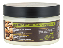 Organic Stories Крем-баттер для тела Миндаль Recovery Cream Batter For The Body Almond 250мл
