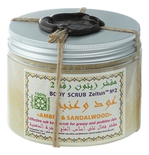 Zeitun Скраб солевой для тела  2 Сандал и амбра Body Scrub Amber & Sandalwood