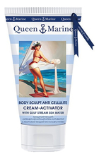 Queen Marine Крем-активатор дя тела Body Sculpt AntiCellulite Cream-Activator 150мл
