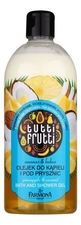 Farmona Масло для ванны Tutti Frutti Pineapple & Coconut Bath And Shower Gel 500мл