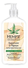 Hempz Молочко для тела Sugarcane & Papaya Herbal Body Moisturizer 500мл