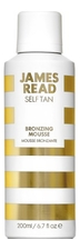 James Read Бронзирующий мусс для лица и тела Self Tan Bronzing Mousse Face & Body 200мл