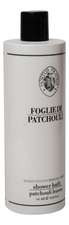 Hortus Fratris Гель для душа Foglie Di Patchouli Shower Bath 400мл