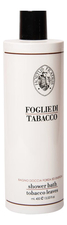 Hortus Fratris Гель для душа Foglie Di Tabacco Shower Bath 400мл