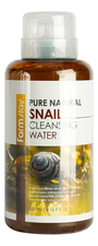 Farm Stay Очищающая вода для лица с муцина улитки Pure Natural Cleansing Water Snail 500мл
