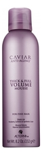 Alterna Мусс для объема Caviar Anti-Aging Thick & Full Volume Mousse 232г