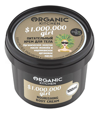 Organic Shop Питательный крем для тела Organic Kitchen $1.000.000 Girl Nourishing Body Cream 100мл