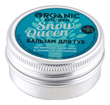 Organic Shop Бальзам для губ Organic Kitchen Snow Queen 15мл